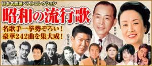 昭和歌謡曲