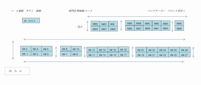第40回6月254日新規エリアブース配置_01m