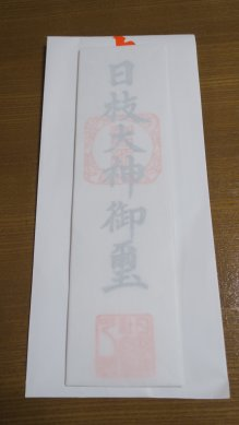日枝神社太玉串 初穂料800円