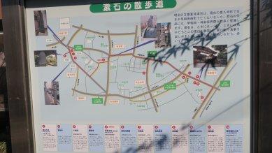 漱石の散歩道・看板
