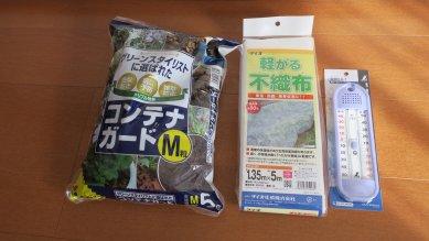 寒さ対策、乾燥対策の購入品
