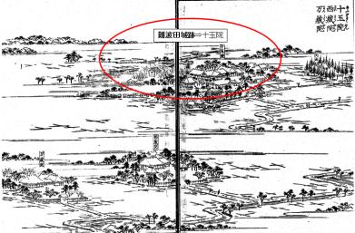 難波田城跡