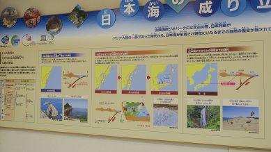 日本列島が大陸の縁辺から分かれ、日本海が出来た