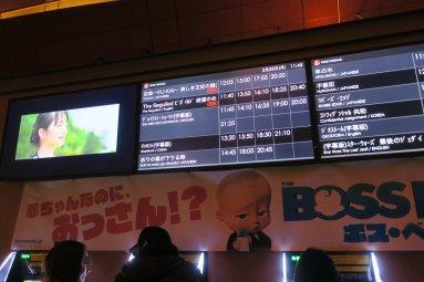 映画上映時刻表