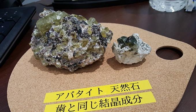 この石は?