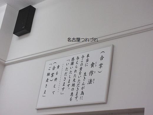 東海高校食堂4