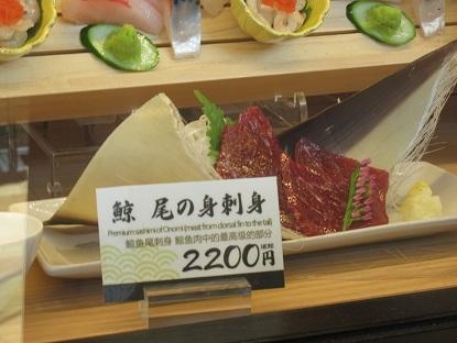 Gゲート鯨料理の店2