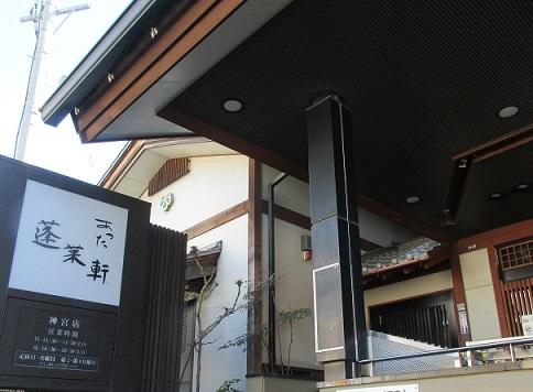 熱田神宮蓬莱軒