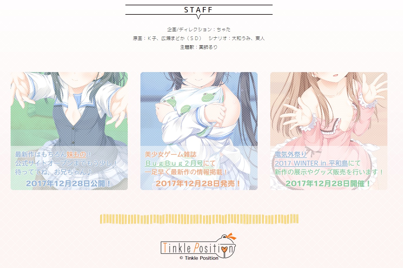 Tinkle Position 2nd Project Teaser Site 毎日妹日、ハグ三昧♡