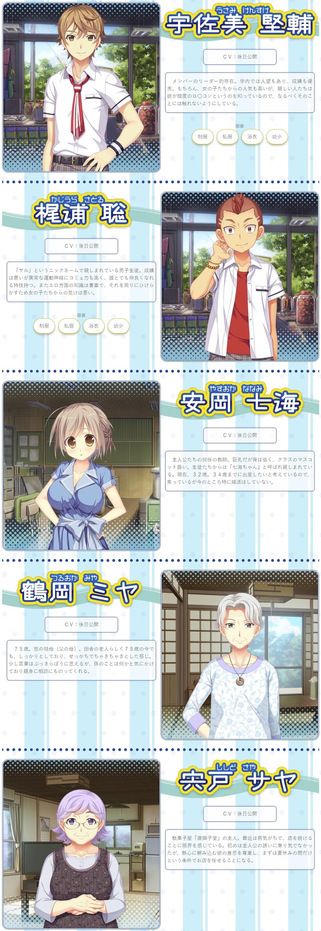 キャラクター その他 夏色ラムネ