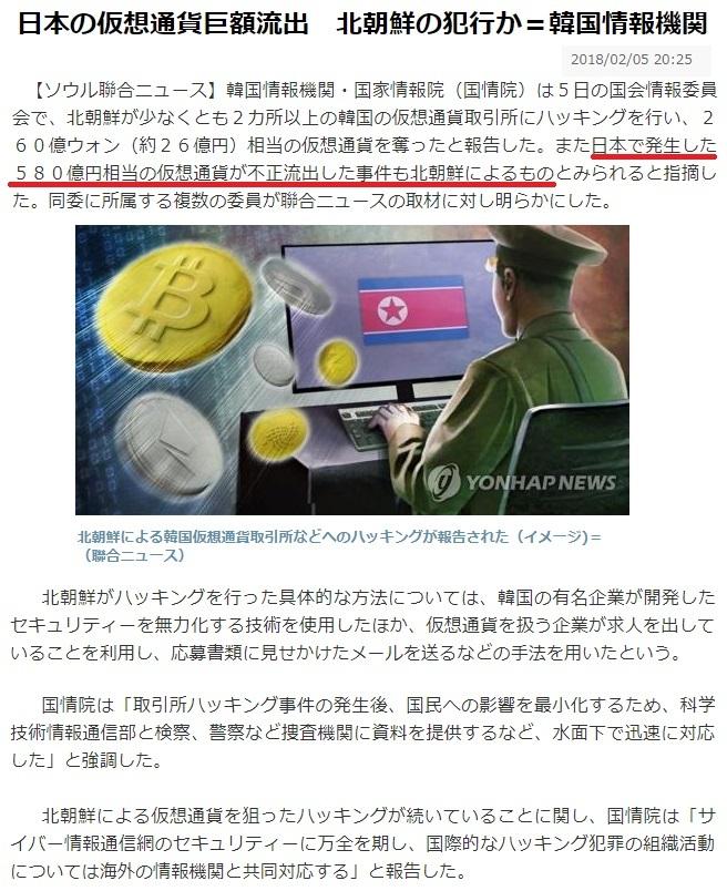 姦国「コインチェック巨額強奪は北朝鮮によるもの」