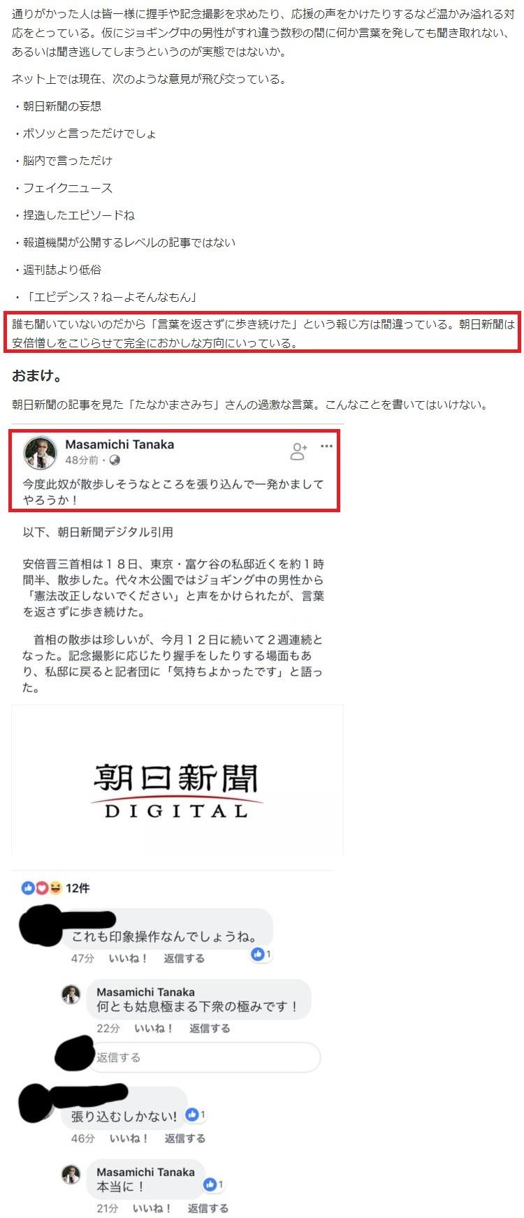 チョウニチ新聞がまた捏造記事2