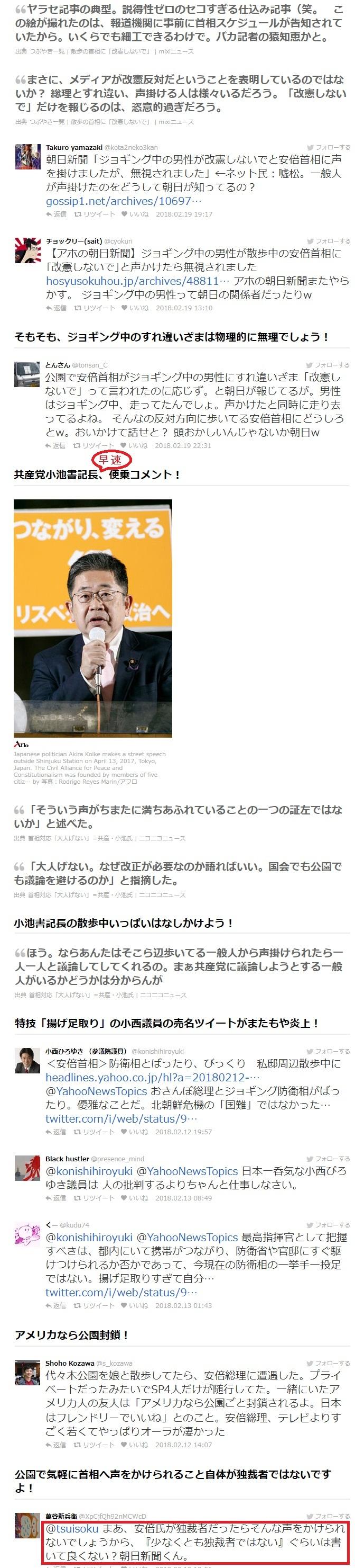 チョウニチ新聞がまた捏造記事4