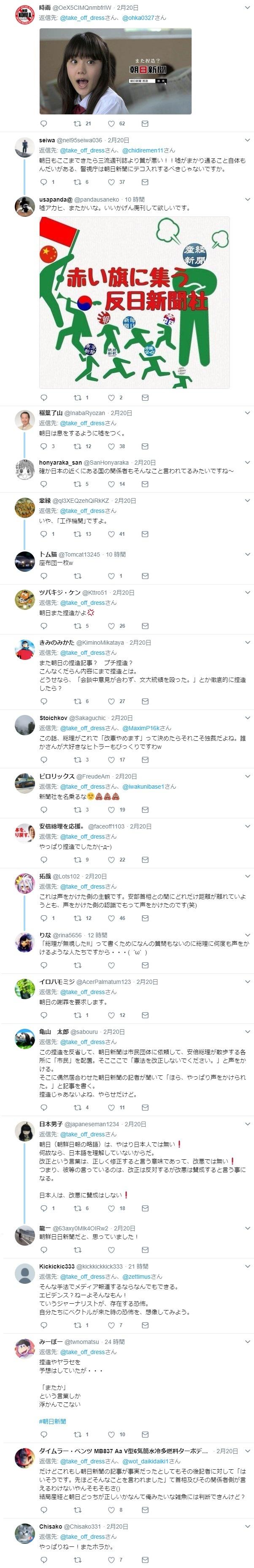 チョウニチ新聞がまた捏造記事6