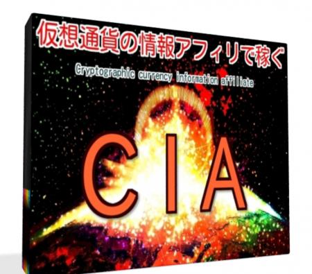 CIA 本編