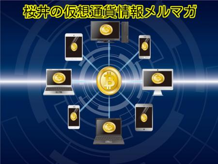 仮想通貨メルマガ