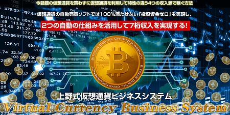 上野 仮想通貨