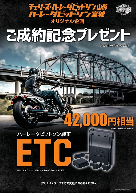 201802HDETCプレゼントx1a-001