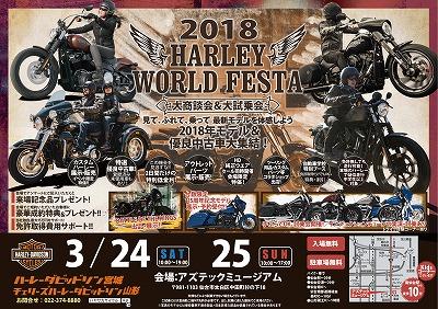 2018HARLEY-WORLD-FESTAポスターA3-5