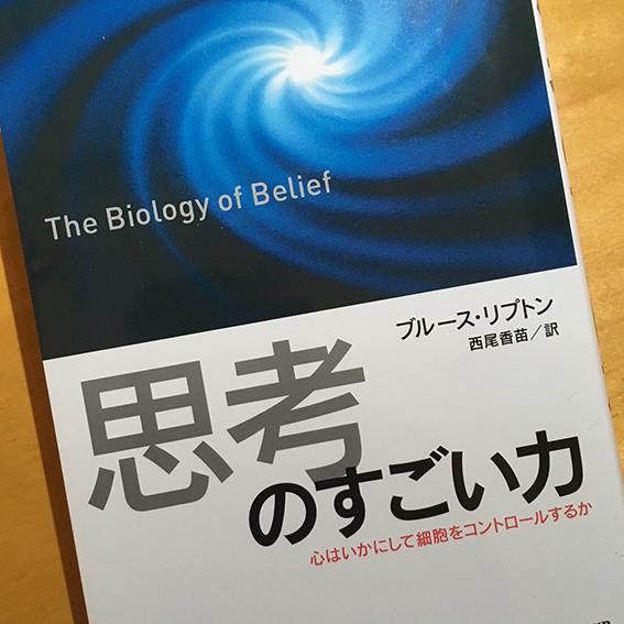 theBiologyBelief.jpg