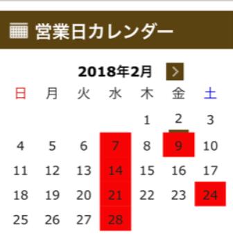 20180202oyasumi.png