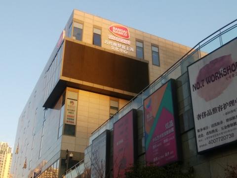 バンダイナムコ上海文化センター