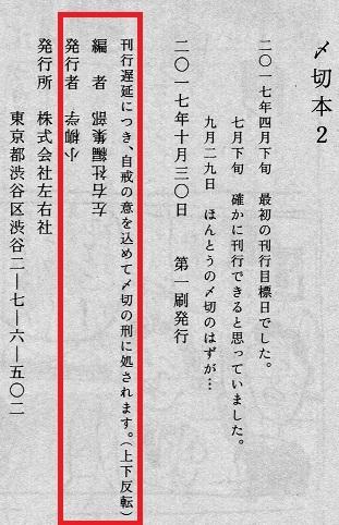2018.01.25〆切本2-3