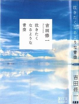 2018.02.01泣きたくなるような青空