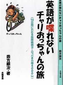 2018.02.01英語が喋れないチャリおじさんの旅