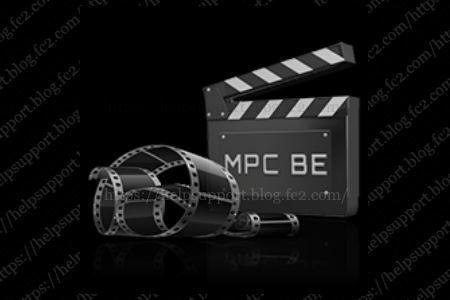 全ての動画ファイルを最も簡単に再生するフリーソフト「MPC-BE(Media Player Classic)」