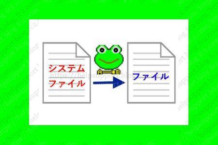 システムファイルを含む属性とタイムスタンプを変更「カエ太郎」