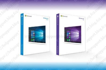 Windows10 Pro・Home、64bit・32bit、パッケージ・DSP の違いと注意点