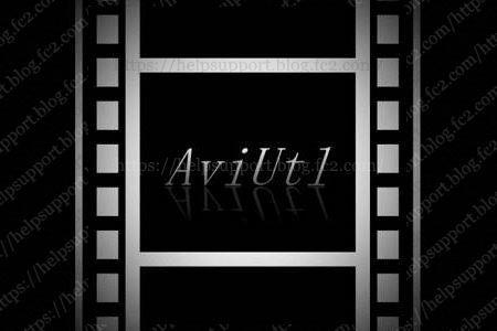 最も自由度の高い動画編集・作成フリーソフト「AviUtl」