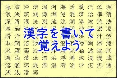 マウスで書く漢字テストのフリーソフト「漢字を書いて覚えよう」
