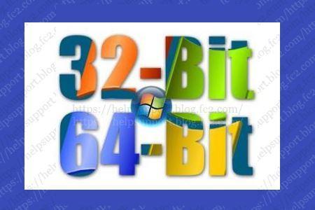 32bit が x86、64bit が x64 で表わされる理由