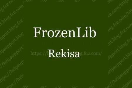 複数のファイルを文章・文字列の差分比較できるフリーソフト「Rekisa」