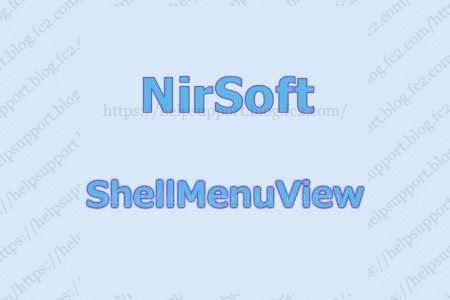 右クリックメニューの項目を編集できるフリーソフト「Shell Menu View」