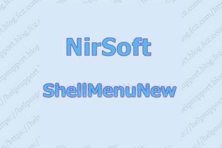 右クリックメニューの新規作成の項目を編集できるフリーソフト「ShellMenuNew」