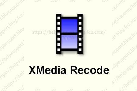 動画ファイルの変換・エンコード専用のフリーソフト「XMedia Recode」