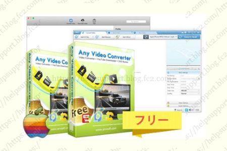 動画ファイルの変換・エンコードに特化したフリーソフト「Any Video Converter」