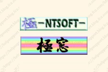 ファイルのファイル形式・拡張子を調べるフリーソフト「極窓」