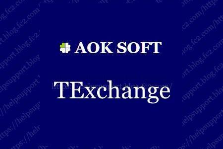 複数のファイル内の文章・タグ・文字列を一括変更できるフリーソフト「TExchange」