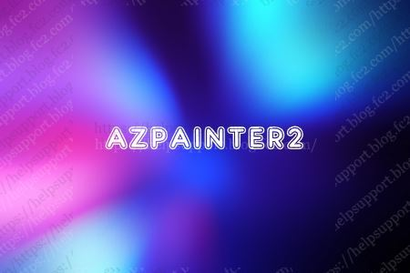 描くことに重点を置いた画像加工編集ペイントツール「AzPainter2」