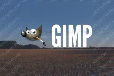 多機能を追求した画像編集フリーソフト「Gimp」