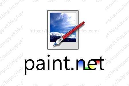 全てのファイル形式に対応する画像編集フリーソフト「PaintNet」
