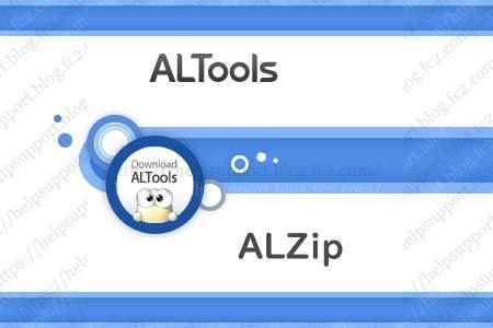 ファイルの圧縮解凍アーカイバのフリーソフト「ALZip」