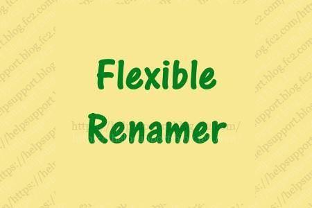 ファイル名・属性・タイムスタンプなどの一括変更フリーソフト「Flexible Renamer」