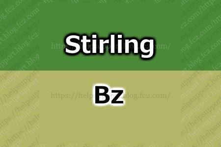 Windows10 でも使えるフリーソフトのシンプルなバイナリエディタ2種「Stirling」「Bz」