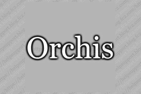 Windows10 対応の多機能ランチャーフリーソフト「Orchis」