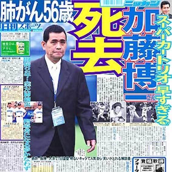 加藤博一氏死去の記事